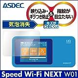 アスデック 【ノングレアフィルム3】 au & UQ WiMAX Speed Wi-Fi NEXT W01 専用 防指紋・気泡が消失するフィルム NGB-W01