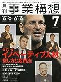 事業構想 2013年 07月号 [雑誌]