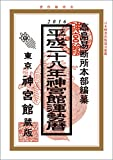 平成28年神宮館運勢暦