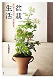盆栽生活—寄せ植えで楽しむ、一鉢の春夏秋冬