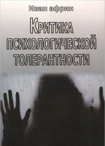 kritika-psihologicheskoy-tolerantnosti