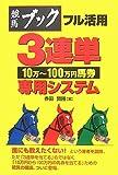 競馬ブックフル活用 3連単10万~100万円馬券専用システム