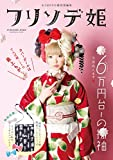 フリソデ姫 (KIMONO姫 特別編集) (祥伝社ムック)