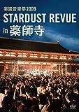 楽園音楽祭 2009 STARDUST REVUE in 薬師寺 [DVD]