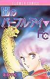 闇のパープル・アイ(5) (フラワーコミックス)