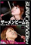 ザーメンビームVol.1 [DVD]