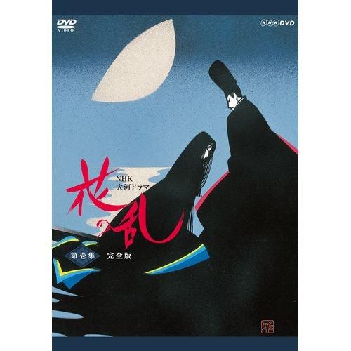 大河ドラマ 花の乱 完全版 第壱集 DVD-BOX 全5枚セット【NHKスクエア限定商品】