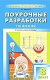 img - for Universalnye pourochnye razrabotki po fizike. 8 klass book / textbook / text book