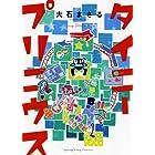 タイニープリニウス (ヤングキングコミックス)