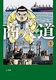 商人道(あきんロード) 3 (ビッグコミックス)