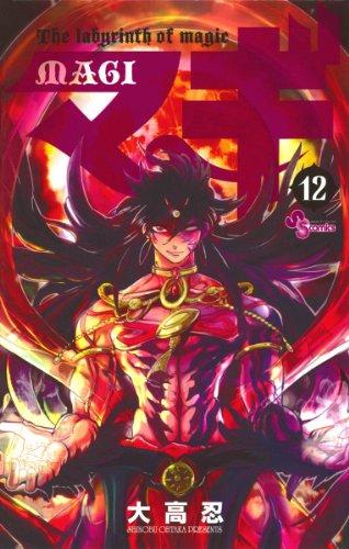 マギ(12) (少年サンデーコミックス)