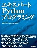 エキスパートPythonプログラミング -