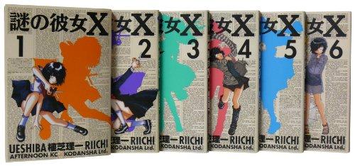謎の彼女X1-6巻 セット (アフタヌーンKC)