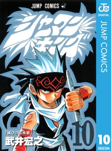 シャーマンキング 10 (ジャンプコミックスDIGITAL)