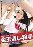 金玉潰し48手 NFDM-161 [DVD]