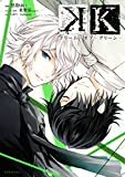 K ―ドリーム・オブ・グリーン―(1) (ARIAコミックス)