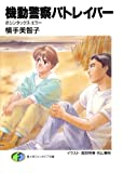機動警察パトレイバー / 横手 美智子 のシリーズ情報を見る