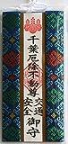 【交通安全守・袴付き(青)】美しい和柄の袴付タイプです。(千葉厄除け不動尊にて交通安全祈願がされたお守です)