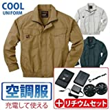 空調服 ブルゾン 2015 NEW 【空調服+リチウムセット】 ss-ku91400-l チャコール L