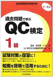 """Kako mondai de manabu QC kentei 1kyuÌ"""".: QC Kentei Kako Mondai"""