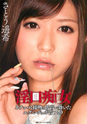 淫口痴女 接吻ディープスロート さとう遥希 ドグマ [DVD]