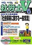 社労士V 2008年 06月号 [雑誌]