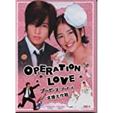 2007 Japanese Drama - Operation Love - w/ English Subtitle ~ MASAMI NAGASAWA, NANA...