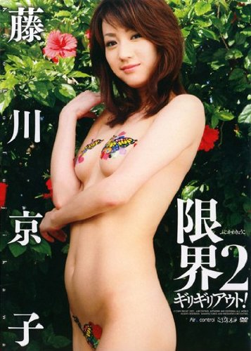 藤川京子「限界2 ギリギリアウト!」 [DVD]
