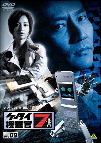 ケータイ捜査官7 File 09 [DVD]