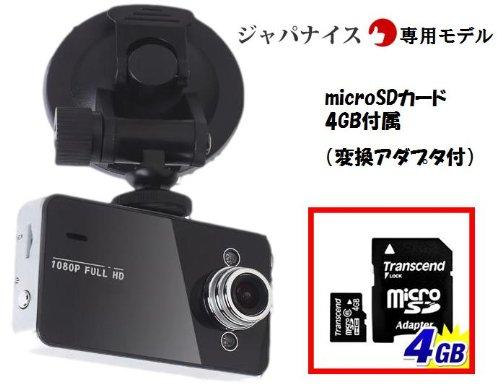 JapaNice フル HD 高画質 1080P ドライブレコーダー DR1080-K 2.7インチ大画面の ハイビジョン 上書き 常時録画 【取付マウンタ・microSDカード・日本製説明書・HDMI・USBケーブル・即日保証付属 車載カメラ】【 前後 の 防犯 に必須 衝撃センサー ( G-センサー 衝撃検知 ) 搭載】