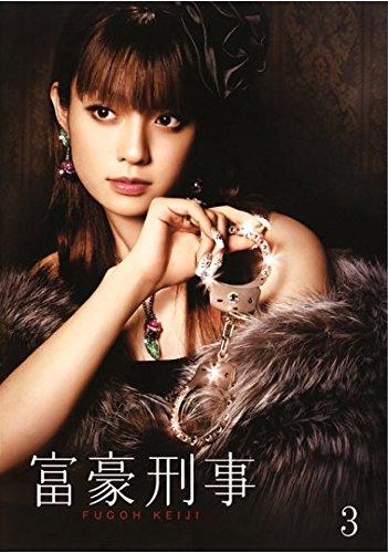 富豪刑事 Vol.3(第5話 第6話)