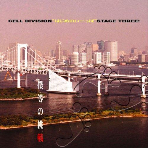 """CELL DIVISION""""はじめのいーっぽ""""STAGE THREE!『僕らの挑戦』"""