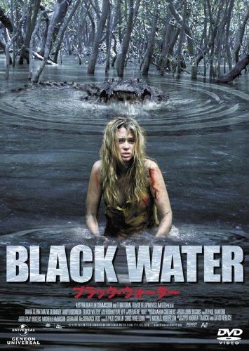 ブラック・ウォーター [DVD]