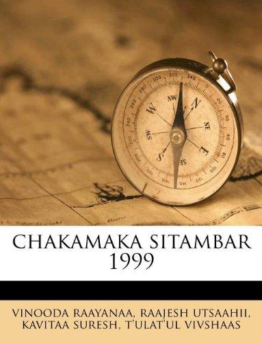 chakamaka sitambar 1999