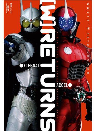 仮面ライダーW RETURNS 公式読本 W RETURNS ~仮面ライダーアクセル×仮面ライダーエターナル~ (グライドメディアムック)