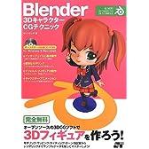 Blender 3Dキャラクター CGテクニック
