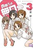 森田さんは無口 3巻 特装版 (バンブーコミックス)