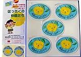【全国無料配達】 因島産八朔の果肉入り ゼリー 【78g×5個】