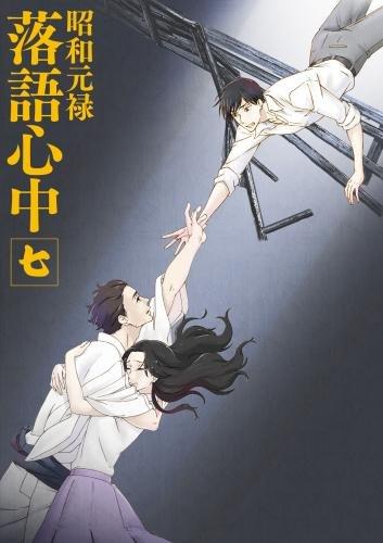 「昭和元禄落語心中」Blu-ray【通常版】七