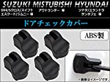 AP ドアチェックカバー ABS製 スズキ/ミツビシ/ヒュンダイ AP-YUNC-116 1セット(4個)