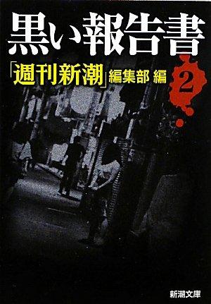 黒い報告書〈2〉