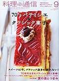 料理通信 2011年 09月号 [雑誌]