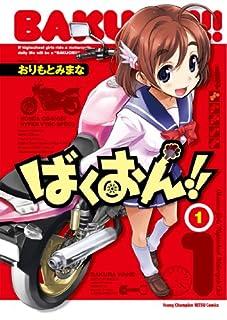 ばくおん!! 1 (ヤングチャンピオン烈コミックス)