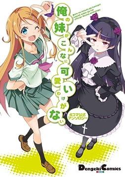 4コマ公式アンソロジー 俺の妹がこんなに可愛いわけがない (電撃コミックス EX 152-2)