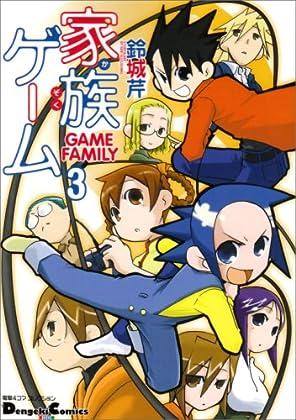 家族ゲーム 3 (3) (電撃コミックス EX 4コマコレクション)