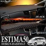 トヨタ エスティマ 50 ESTIMA ダッシュボードマット ダッシュマット 【ブラックレザー】