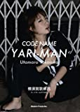 横須賀歌麻呂 CODE NAME YARI-MAN [DVD]