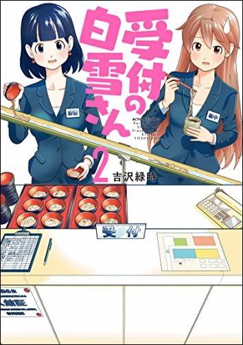 受付の白雪さん 2)  アクションコミックス 月刊アクション))