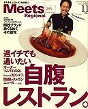 Meets Regional (ミーツ リージョナル) 2008年 11月号 [雑誌]