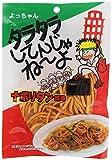 よっちゃん タラタラナポリタン風味 20g×10袋